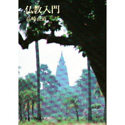 仏教入門   /東京大学出版会/高崎直道