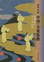 中国の音楽思想 朱載〓と十二平均律  /東京大学出版会/田中有紀