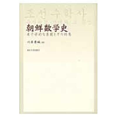 朝鮮数学史 朱子学的な展開とその終焉  /東京大学出版会/川原秀城