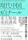 現代中国ゼミナール 東大駒場連続講義  /東京大学出版会/東大社研現代中国研究拠点