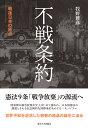 不戦条約 戦後日本の原点  /東京大学出版会/牧野雅彦