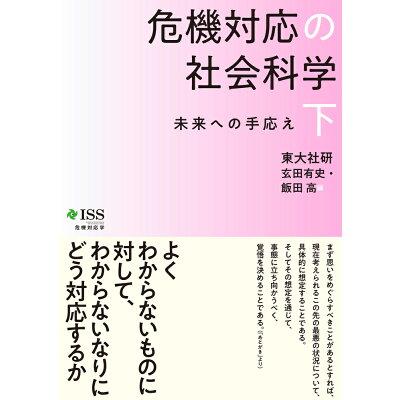 危機対応の社会科学 未来への手応え 下 /東京大学出版会/東大社研