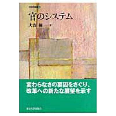 官のシステム   /東京大学出版会/大森弥