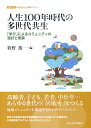 人生100年時代の多世代共生 「学び」によるコミュニティの設計と実装  /東京大学出版会/牧野篤