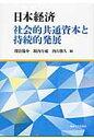 日本経済社会的共通資本と持続的発展   /東京大学出版会/間宮陽介