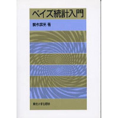 ベイズ統計入門   /東京大学出版会/繁桝算男