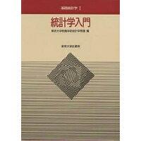 統計学入門   /東京大学出版会/東京大学