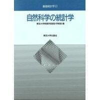 自然科学の統計学   /東京大学出版会/東京大学