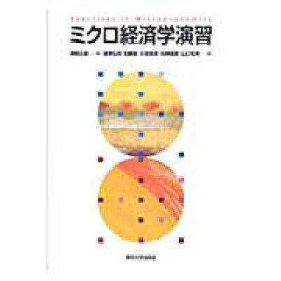 ミクロ経済学演習   /東京大学出版会/奥野正寛