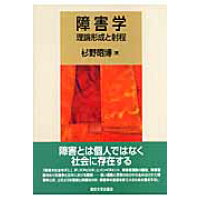障害学 理論形成と射程  /東京大学出版会/杉野昭博