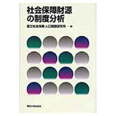 社会保障財源の制度分析   /東京大学出版会/国立社会保障・人口問題研究所