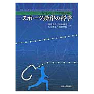 スポ-ツ動作の科学 バイオメカニクスで読み解く  /東京大学出版会/深代千之