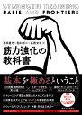 筋力強化の教科書   /東京大学出版会/石井直方