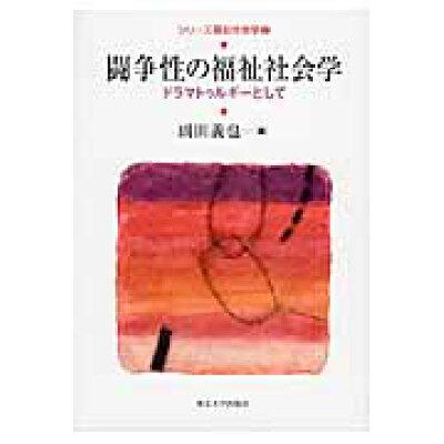 シリ-ズ福祉社会学  2 /東京大学出版会