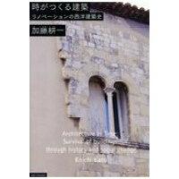 時がつくる建築 リノべーションの西洋建築史  /東京大学出版会/加藤耕一