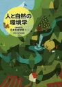人と自然の環境学   /東京大学出版会/日本生命財団