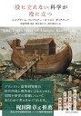 「役に立たない」科学が役に立つ   /東京大学出版会/エイブラハム・フレクスナー
