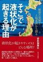 そこで液状化が起きる理由 被害の実態と土地条件から探る  /東京大学出版会/若松加寿江