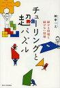 チュ-リングと超パズル 解ける問題と解けない問題  /東京大学出版会/田中一之