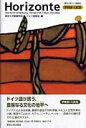 Horizonte 東京大学ドイツ語教材  /東京大学出版会/東京大学