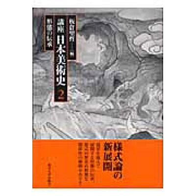 講座日本美術史  第2巻 /東京大学出版会