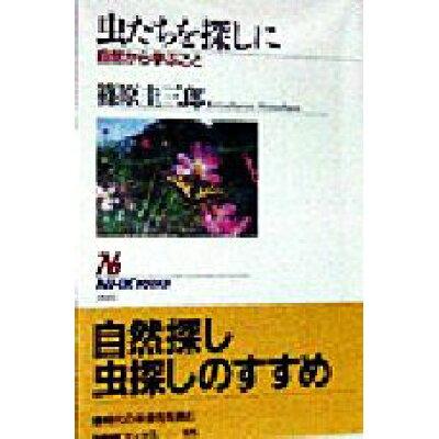 虫たちを探しに 自然から学ぶこと  /NHK出版/篠原圭三郎