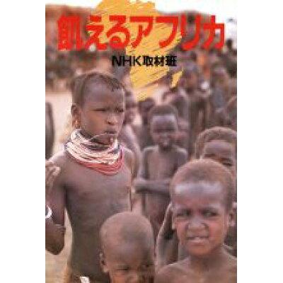 飢えるアフリカ   /NHK出版/日本放送協会
