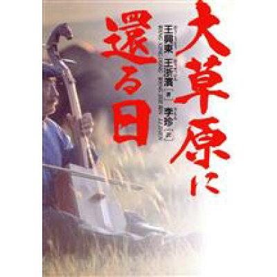 大草原に還る日   /NHK出版/王興東
