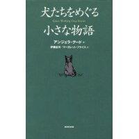 犬たちをめぐる小さな物語   /NHK出版/アンジェラ・グ-ド