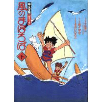 風のまほろば 縄文冒険コミック 下 /NHK出版/佐々木守
