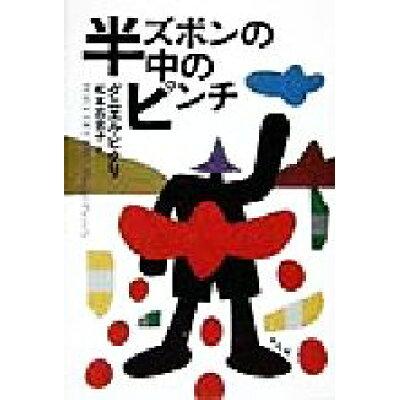 半ズボンの中のピンチ   /NHK出版/ダニエル・ピクリ