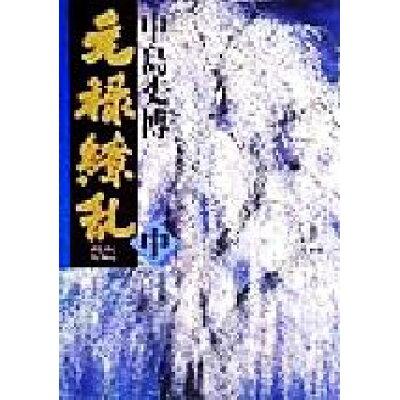 元禄繚乱  中 /NHK出版/中島丈博
