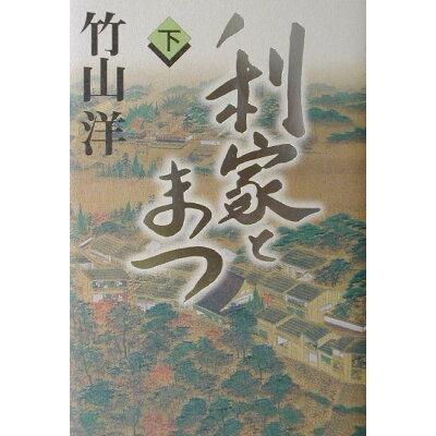 利家とまつ  下 /NHK出版/竹山洋