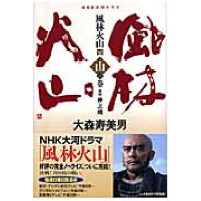 風林火山 NHK大河ドラマ 4(山の巻) /NHK出版/井上靖