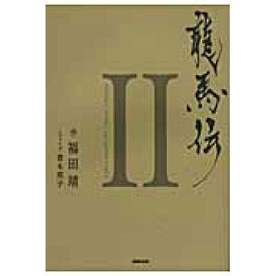 龍馬伝  2 /NHK出版/福田靖(脚本家)