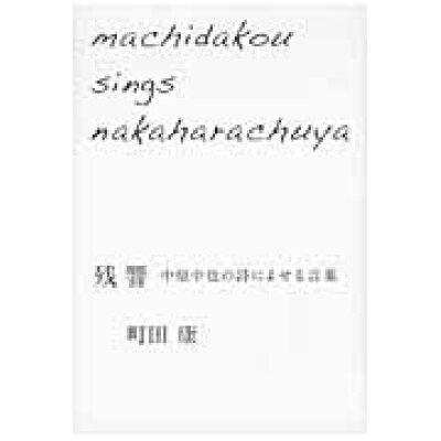 残響 中原中也の詩によせる言葉  /NHK出版/町田康