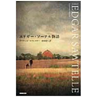 エドガ-・ソ-テル物語   /NHK出版/デイヴィッド・ロブレスキ-