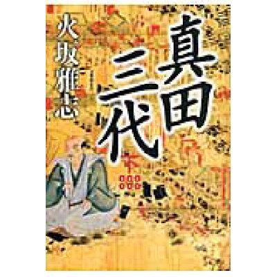 真田三代  下 /NHK出版/火坂雅志