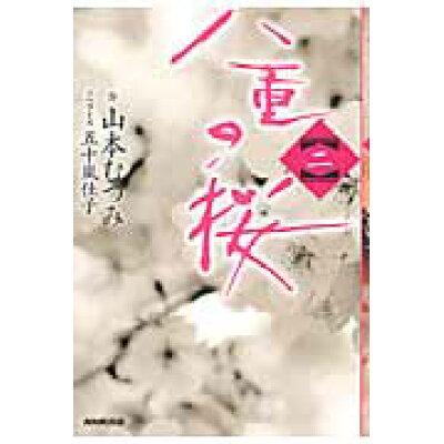 八重の桜  2 /NHK出版/山本むつみ
