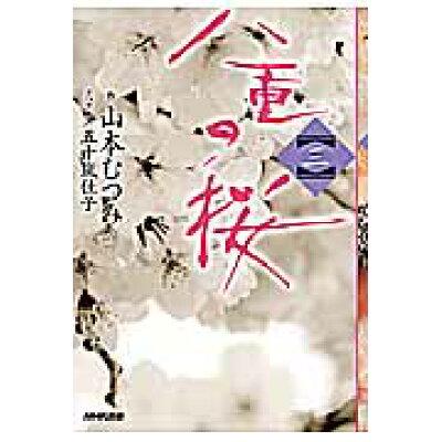 八重の桜  3 /NHK出版/山本むつみ