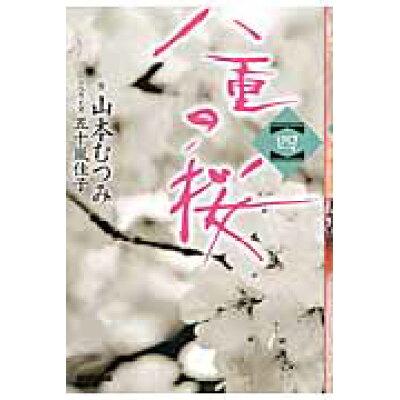 八重の桜  4 /NHK出版/山本むつみ