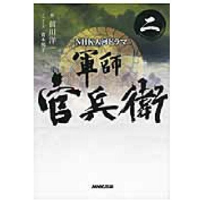 軍師官兵衛 NHK大河ドラマ 2 /NHK出版/前川洋一