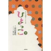 NHK連続テレビ小説ひよっこ  下 /NHK出版/岡田惠和