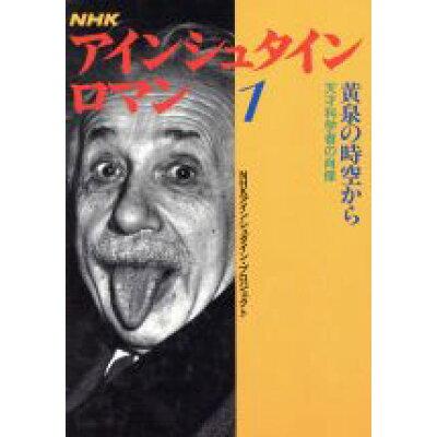 NHKアインシュタイン・ロマン  第1巻 /NHK出版/日本放送協会