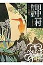 田中一村作品集   増補改訂版/NHK出版/田中一村