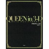 QUEEN in 3-D クイーン フォト・バイオグラフィ  /NHK出版/ブライアン・メイ
