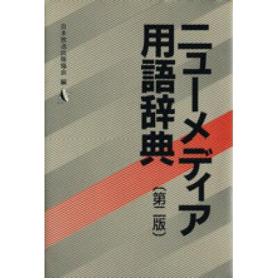 ニュ-メディア用語辞典   第2版/NHK出版/日本放送出版協会