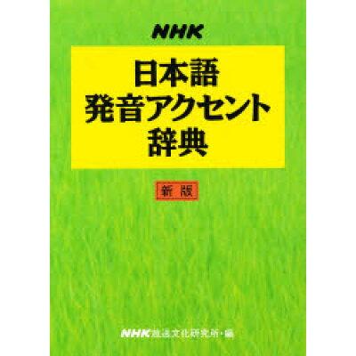 NHK日本語発音アクセント辞典   新版/NHK出版/日本放送協会放送文化研究所