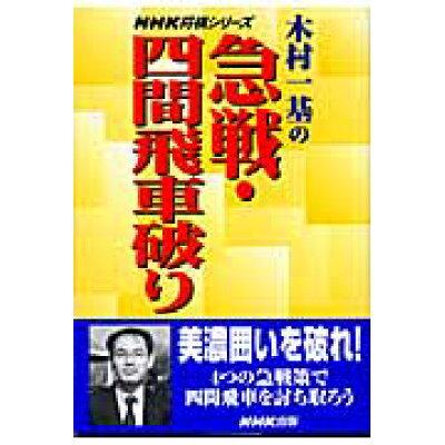 木村一基の急戦・四間飛車破り   /NHK出版/木村一基