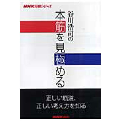 谷川浩司の本筋を見極める   /NHK出版/谷川浩司